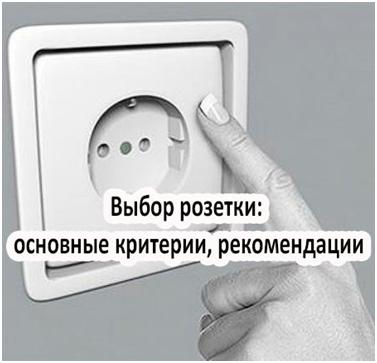 Как правильно выбрать электрическую розетку