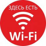 Wi Fi. Способы улучшения работы