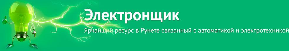 2016-04-23-14-01-13-Электронщик
